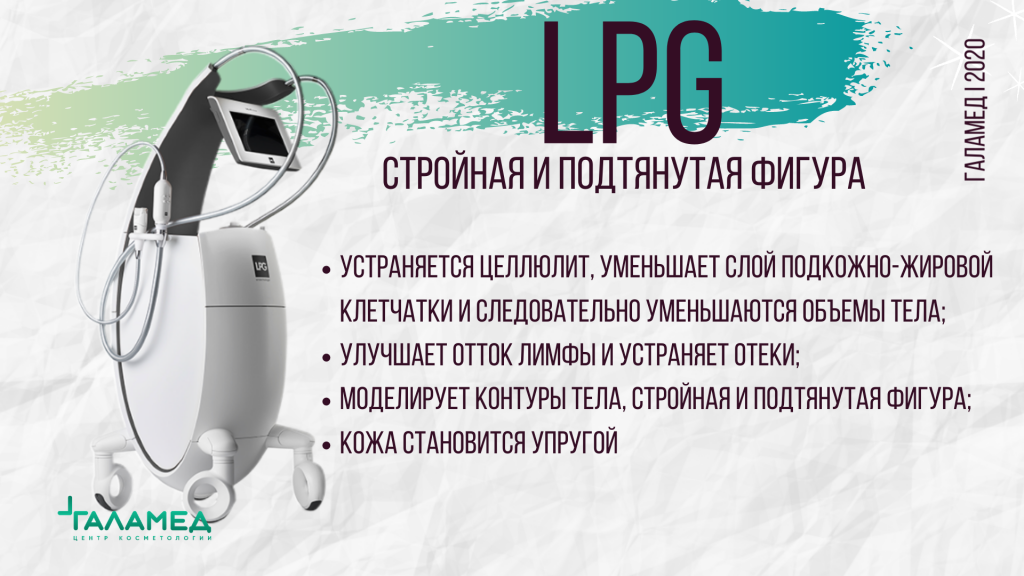 Фотоомоложение (8).png