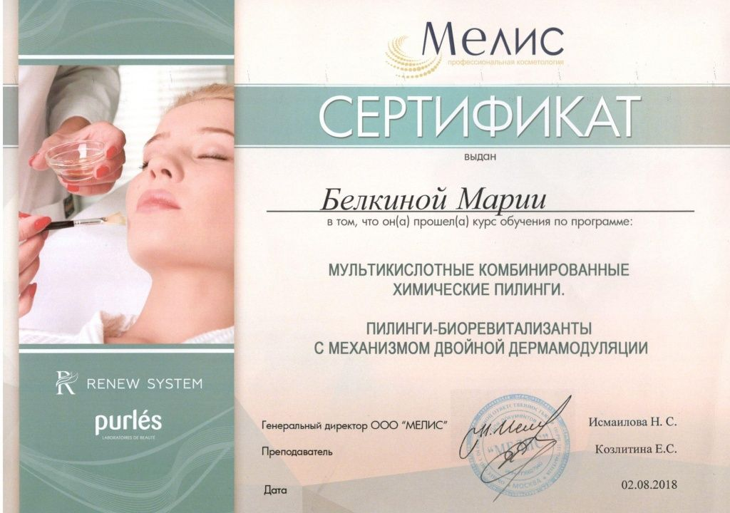 Белкина сертификат 5.jpg
