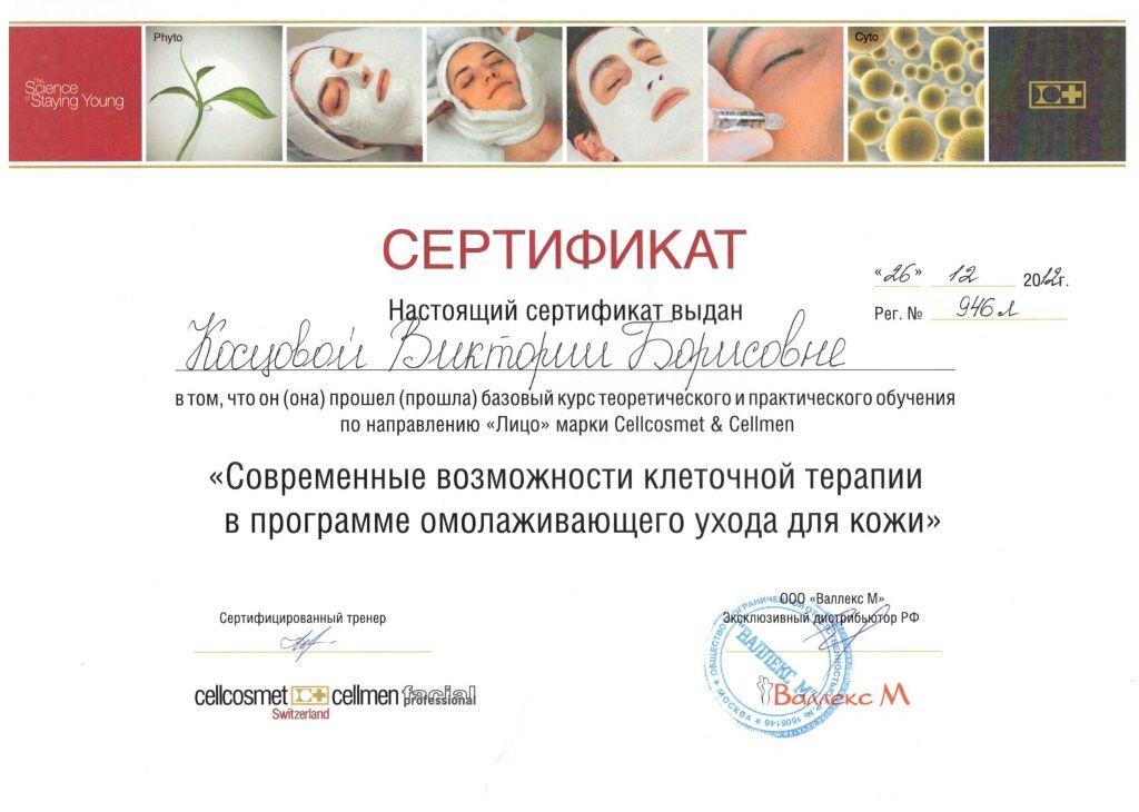 косцова 6.jpg