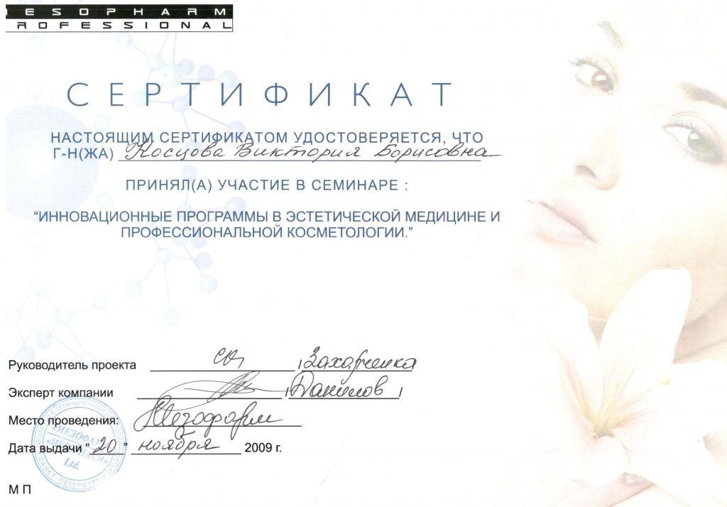 косцова 4.jpg