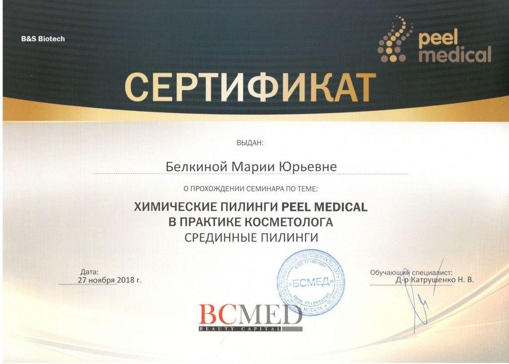 Белкина сертификат 6.jpg