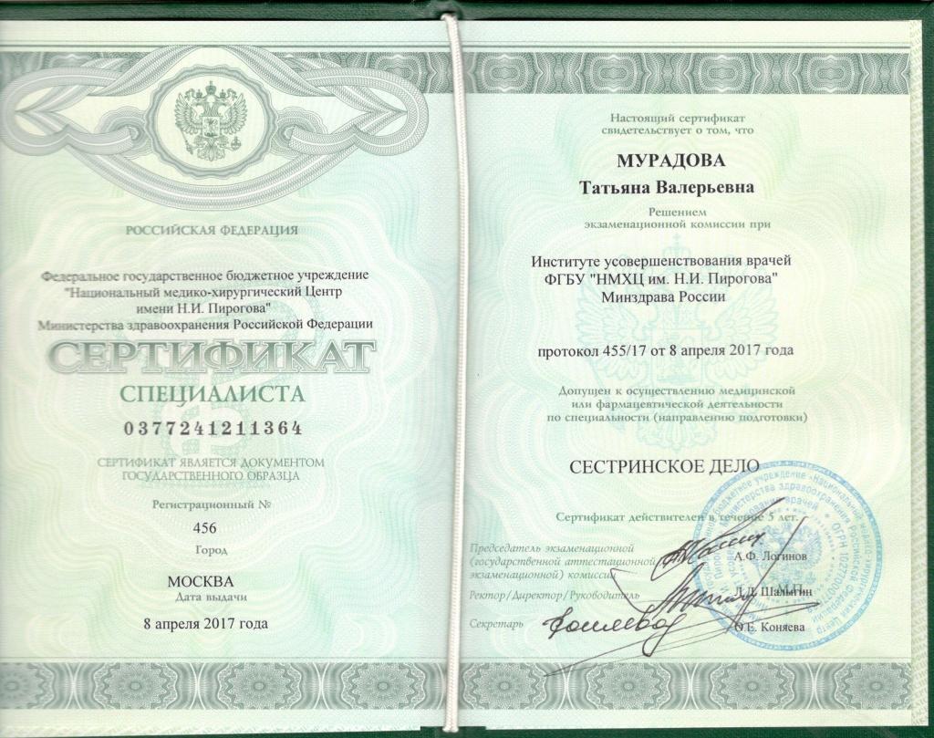 Мурадова сертификат.jpg