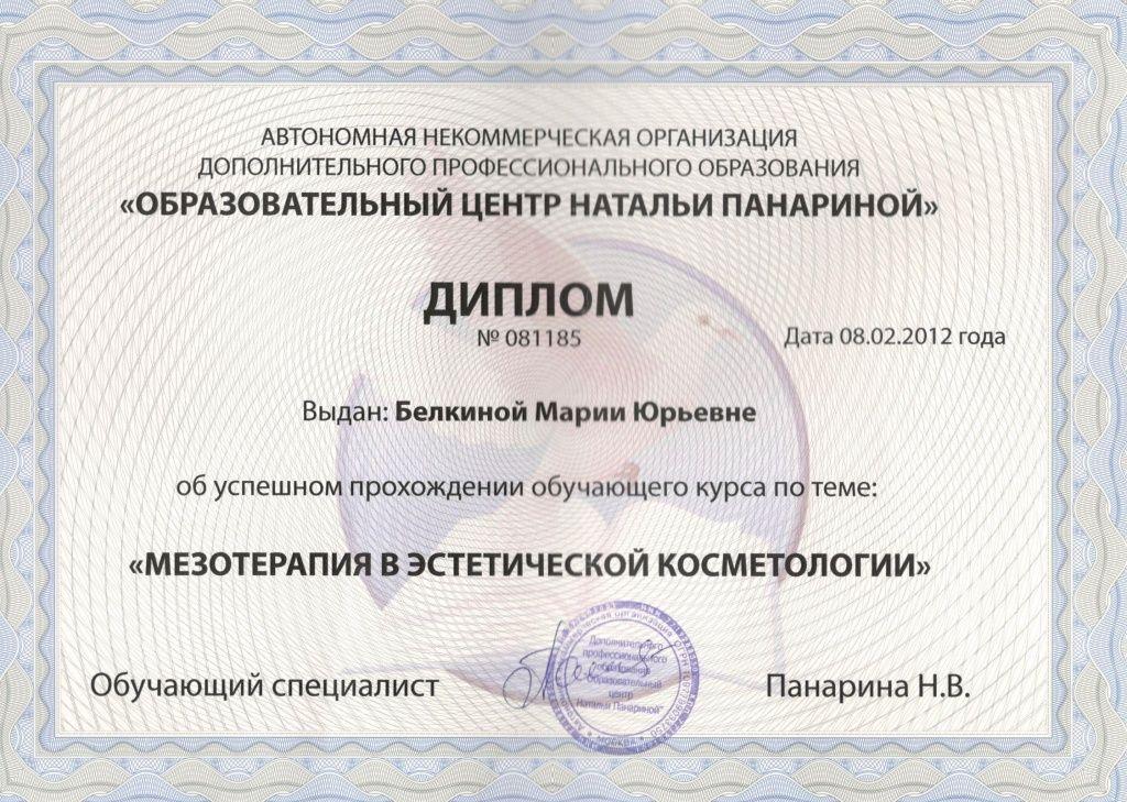 Белкина сертификат 4.jpg