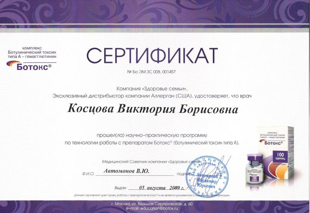 косцова 2.jpg
