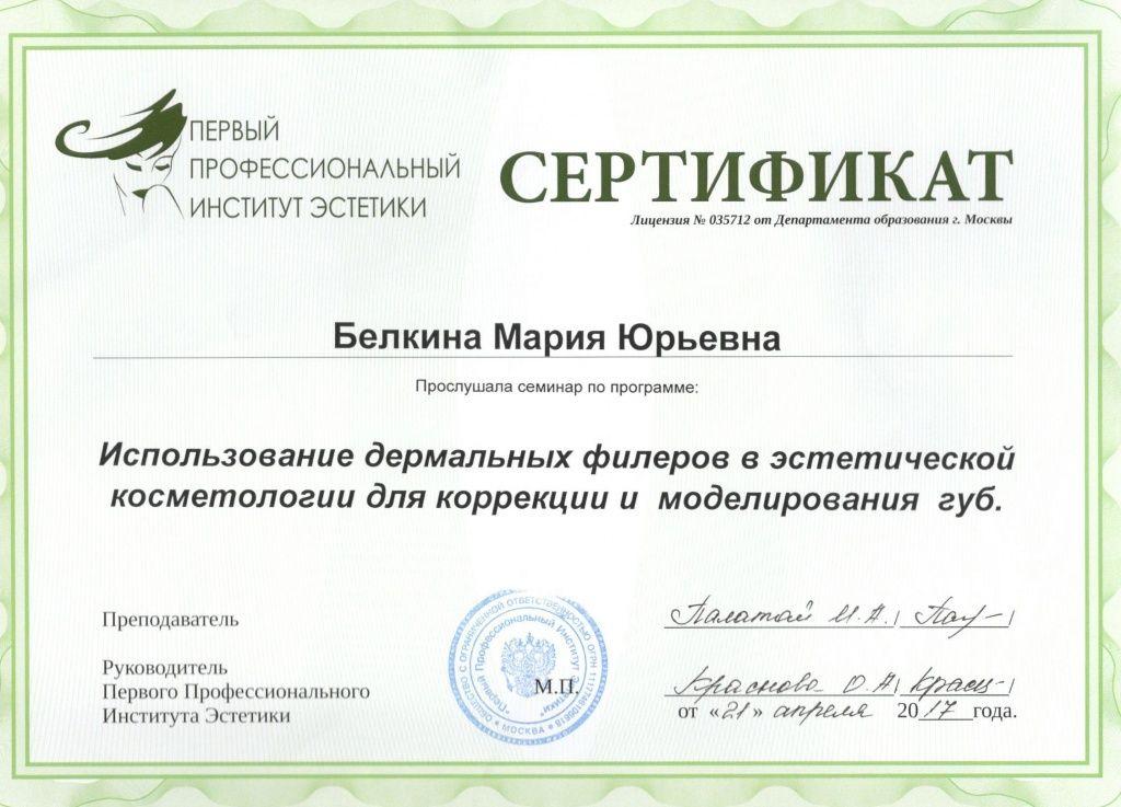 Белкина сертификат 1.jpg