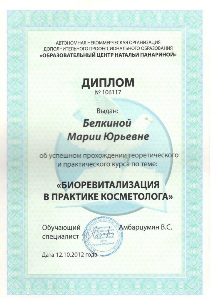 Белкина сертификат 3.jpg