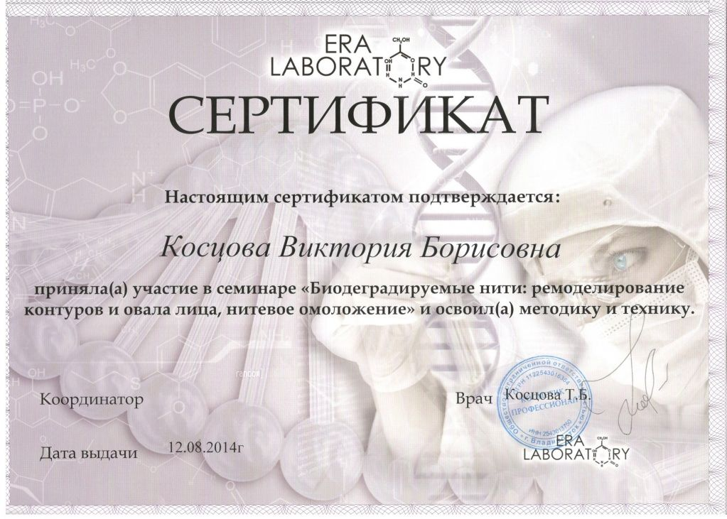 косцова 3.jpg